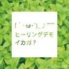 ( ´・ω・`)_♪~~ ヒーリングデモイカガ?