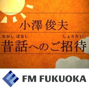 小澤俊夫 昔話へのご招待 (Toshio Ozawa -invitation to the folktale-)