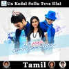 Un Kadal Sollu Teva Illai Original Motion Picture Soundtrack