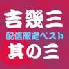 吉 幾三ベスト其の三 - EP ジャケット画像