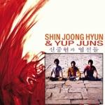Shin Joong Hyun - Anticipation