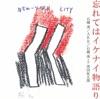 Wasuretewa Ikenai Monogatari: 忘れてはいけない物語 - EP ジャケット写真