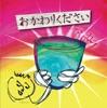 Okawarikudasai - EP ジャケット写真