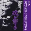 1st Takahashi Chikuzan Spirts of Tsugaru-Jyamisen Takahashichikuzan Ryu Bansou Utatsuke Hiden Rensyukyoku - Takahashi Chikuzan