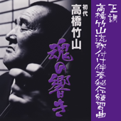 1st Takahashi Chikuzan Spirts Of Tsugaru Jyamisen Takahashichikuzan Ryu Bansou Utatsuke Hiden Rensyukyoku-Takahashi Chikuzan