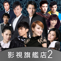 Various Artists - 影視旗艦店 2 artwork