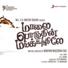 Maalai Pozhudhin Mayakathilaey (Original Motion Picture Soundtrack)