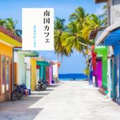 南国カフェ - Tropical Latin Music