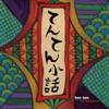 Ko-Banashi - EP