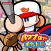 パワプロクンポケット14 オリジナル・ゲーム・サウンドトラック