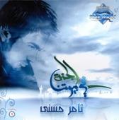 Tamer Hosny - Batalet El 3alam Fi El Nakad