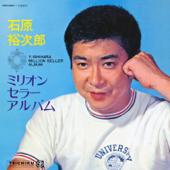 石原裕次郎 ミリオンセラーアルバム