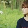 明日咲く花 - EP ジャケット写真