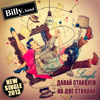 Billy's Band - Let's Dance! artwork