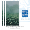 Songs of Early Immigrants to Taiwan - Chinese Symphonic Century