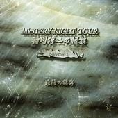 MYSTERY NIGHT TOUR 稲川淳二の怪談 Selection 1(北陸の海岸)
