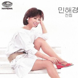 Min Hae Kyung Complete Collection - Min Hae Kyung Album Cover