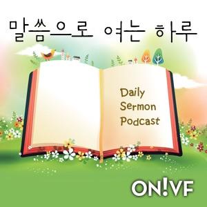 말씀으로 여는 하루(Daily Sermon Podcast)
