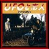 UFOと恋人 ジャケット写真