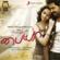 Paiya (Original Motion Picture Soundtrack) - EP - Yuvan Shankar Raja