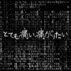 とても痛い痛がりたい - Single (feat. VY2 & VY1V3) - Single