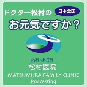ドクター松村の日本全国お元気ですか?