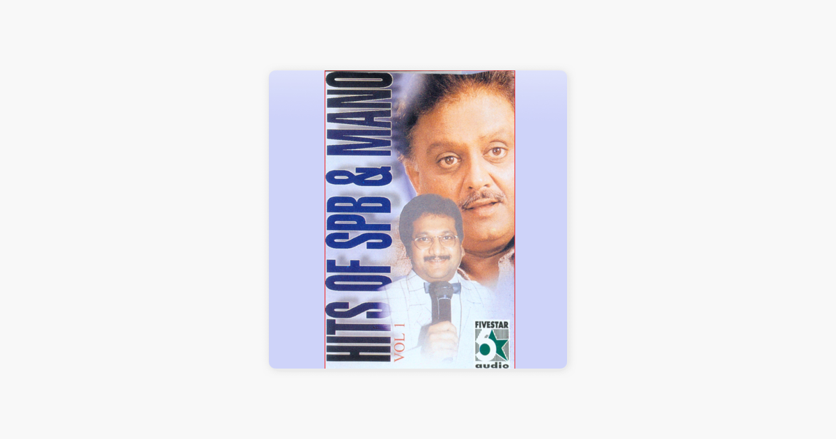 Hits of S P B and Mano by S  P  Balasubrahmanyam & Mano