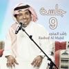 Jalsat Rashed Al Majid 9