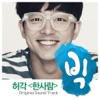 Huh Gak - One Person