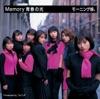 Memory 青春の光 - EP ジャケット写真