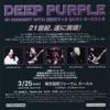 Live In Tokyo 3/25, Deep Purple