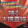 COVER SONGS Vol.39 踊る大捜査線 - EP ジャケット画像
