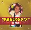 平成おしのびライブ (40周年突入記念ライブ) ジャケット写真