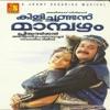 Kilichundan Mambazham (Original Motion Picture Soundtrack) - EP