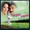 Kaadhale Swasam Original Motion Picture Soundtrack