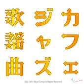 カフェジャズ歌謡曲 人気曲40 (カラオケ)