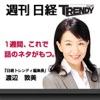 週刊 日経トレンディ