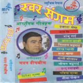 Ke Bhula Bhayo Priya (Adhunik) - Narendra Pyasi & Krishnahari Baral