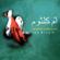 Umm Kulthum - Diva of Arabic Music, Vol. 2