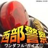 Seibu Police Wonderful Guys - Single ジャケット写真