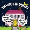 knock!knock!!/do not disturb - EP ジャケット写真