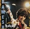 Ramesh 2 Darya Darya Persian Music