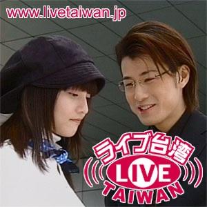 ライブ台湾 VideoPodcast