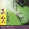 Immeasurable Light, Wu Man