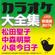 Anatani Aitakute Missing You (Original Singer / Akina Nakamori) Karaoke - カラオケ コトリサウンド