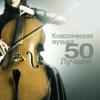 Классическая музыка 50: Лучшее - Various Artists