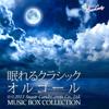 Sleeping Classic Music Box (30 Specialties) - RELAX WORLD