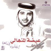 Mahma Jara - Eidha Al-Menhali - Eidha Al-Menhali
