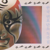 한국민요 단소 독주집
