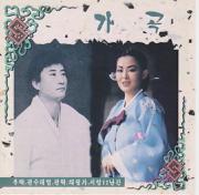 가곡 - 김월하, 이동규 & 이준아 - 김월하, 이동규 & 이준아